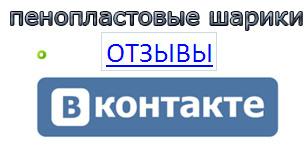 Обсудить пенопластовые шарики ВКонтакте