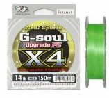 Шнур YGK G-Soul X4 Upgrade 150m #0.2 Lime