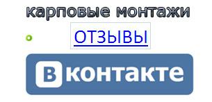 Обсудить карповые монтажи ВКонтакте
