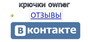 Обсудить крючки овнер ВКонтакте