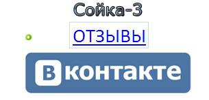 Обсудить сойка 3 ВКонтакте