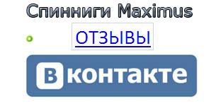 Обсудить спиннинги Maximus В Контакте
