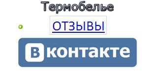 Обсудить термобелье ВКонтакте