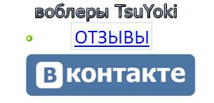 Обсудить воблеры TsuYoki ВКонтакте