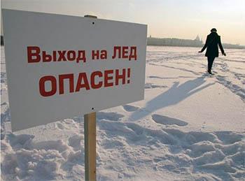 выход на первый лед опасен