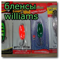 подделки блесен williams
