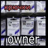 подделки крючков owner