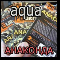 подделки плетенки aqua anakonda
