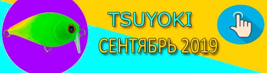 новые воблеры tsuyoki сентябрь 2019