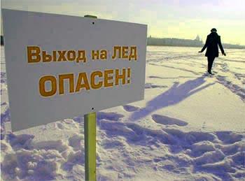 Когда выходить на лед, рисунок 1